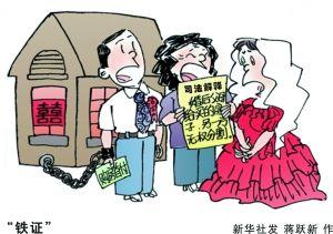 婚姻法重婚罪取证